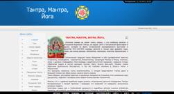 Тантра, Мантра, Йога
